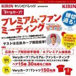 1/14(日)開催「Veryカープ!プレミアム・ファンミーティング」!ゲストは岡田投手