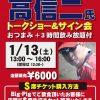 1/13(土)Big-Pig神田カープ本店で現役ヘッドコーチ高信二さんのトークショー&サイン会開催!
