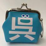本日12/10(日)~「呉氏がま口」の販売開始!「セーラーショルダーバッグ」との組み合わせが人気