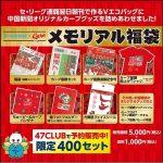 中国新聞とカープコラボの「メモリアル福袋」が登場!限定400セット