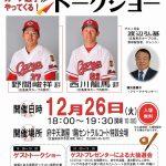 本日12/26(火)18:00~府中天満屋でカープ野間・西川選手出演「まちなかにぎわいトークショー」開催!