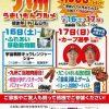 12/16(土)~17日(日)サコダ車輌 五日市店で開催の「九州うまいもんグルメ感謝祭」でカープ赤松・松山選手のトークショー開催!