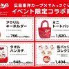 明日12/21(木)~1/3(水)そごう広島店で「すみっコぐらし展」開催!カープコラボ商品も販売