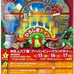 12/15(金)から3日間「ひろしまドイツクリスマスマーケット2017」が開催!