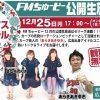 12/25(月)「2017クリスマススペシャル in エールエール」開催!カープからは岡田投手が出演