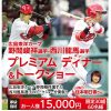 福屋の新春恒例「夢袋」が12/26(火)~応募受付開始!野間・西川選手のディナートークショーも