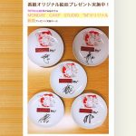 """広島FM「MONDAY CARP STUDIO""""M""""」オリジナル絵皿プレゼント実施中!応募締切は明日1/15(月)まで"""