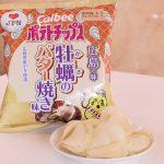 カルビーから広島県のご当地ポテトチップス「牡蠣のバター焼き味」が登場!2/19(月)発売