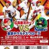 3/11(日)に福山市民球場で開催されるヤクルト戦の前売りチケットが本日1/16(火)~販売開始!