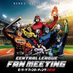 3/19(月)開催「セ・リーグファンミーティング2018」のチケットは2/4(日)10:00~発売!