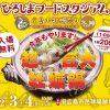 今年も2万人の巨大牡蠣鍋が!2/3(土)・4(日)の2日間「ひろしまフードスタジアム 冬の陣」開催
