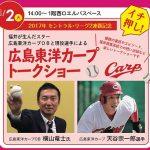 本日1/2(火)14:00~「ラブリーパートナー・エルパ」でカープOB横山竜士さんと天谷選手出演のトークショーが開催!