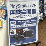 VRゲームを体感!明日1/28(日)フタバ図書MEGA中筋店で「PlayStation VR体験会」開催