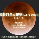 本日1/31(水)「スーパー・ブルー・ブラッドムーン」!皆既月食の色を観察するキャンペーンも