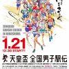 1/21(日)「第23回 ひろしま男子駅伝」開催!交通規制にも注意