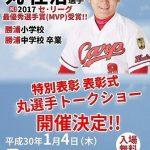 本日1/4(木)勝浦市芸術文化センターでカープ丸選手のトークショー開催!整理券は9:00~