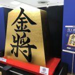 全長約2mの巨大な金将駒も!広島三越の「第21回 三越 大黄金展」は1/28(日)まで