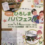 明日1/14(日)イオンモール広島祇園で「ひろしまパパフェスタ」開催!カープOB小川達明さんによるバッティング指導教室も