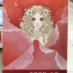 1/30(火)~2/14(水)そごう広島店で「かわいい乙女アート 高橋真琴の世界」開催!