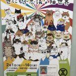 KORIRIさんのイラスト・グッズを集めた「世にも不思議な猫世界」開催!2/1(木)~2/14(水)