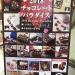 明日1/26(金)~2/14(水)そごう広島店で「2018 バレンタインチョコレートパラダイス」開催!