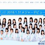 STU48が本日1/31(水)メジャーデビュー!テレビやラジオ出演、SHOWROOM配信なども