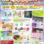 本日1/3(水)入場無料で楽しめる「グリーンアリーナ☆親子でウキウキランド」が開催!
