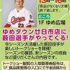 本日1/7(日)ゆめタウン廿日市でカープ「薮田和樹投手トークショー」開催!整理券は8:00~配布