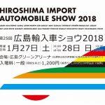 本日1/27(土)と明日28(日)広島グリーンアリーナで「第25回 広島輸入車ショウ2018」開催!
