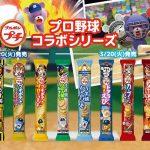 プロ野球10球団とコラボしたブルボンの「プチシリーズ」が発売!カープコラボ品は3/20(火)