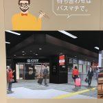 「広島バスセンター」に新たな食のスペース「バスマチフードホール」が誕生!3/23(金)OPEN