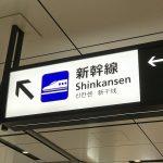 今年もJR西日本からカープ観戦チケットや新幹線・在来線とのお得なセットが発売!3/1(木)~
