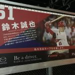 広島駅からマツダスタジアムに続くカープロードの選手写真が一部新しくなっていました!
