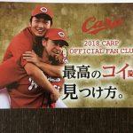 カープ公式戦チケットは3/1(木)10:00発売!ファン倶楽部会員の先行販売は2/9(金)12:00~