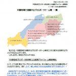 中国地域で活躍するプロスポーツチームコラボプロジェクトの名称募集中!3/1(木)まで