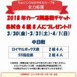 カープ開幕戦チケットが当たる!「ちゅピCOM」加入者限定のプレゼントキャンペーン実施中