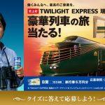 豪華寝台列車「TWILIGHT EXPRESS 瑞風」の旅が当たるキャンペーンをジョージアが開催中!6/17(日)まで