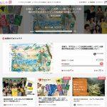 中国新聞社が運営するクラウドファンディングサイト「カナエンサイ夢」が本日OPEN!