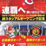4/21(土)絆スタジアムでウエスタンリーグ公式戦が開催!チケットは3/1(木)発売、当日はサイン会も