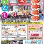 2/9(金)~2/11(日)の3日間「三原神明市」開催!日本一の大だるまも