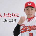 カープ丸選手が出演する「もみじ銀行」の新CMが公開!