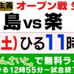 2/24(土)の「カープ vs 楽天」戦は広島テレビで生中継されるほかネット配信も!