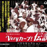 3/1(木)発売RCC開局65年記念CD「Veryカープ!伝説~ベストセレクション~」の予約受付が本日2/14(水)から開始!