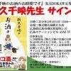 「新久千映のお酒のお時間です」刊行記念!明日2/4(日)廣文館広島駅ビル店でサイン会開催