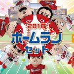 2018年度「観戦セット」が発表!「ホームランセット」は選手坊やミニマスコット人形付き