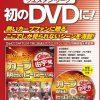若鯉DVD「由宇発 跳ねろ!若鯉 ~カープ明日のヒーローたち~」本日2/1(木)発売!