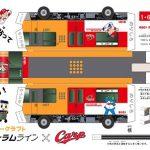 アストラムラインにカープラッピングの「カープ・トラム」登場!3/22(木)14:30~のセレモニーには薮田投手が出席