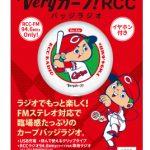 RCCしか聴けない「Veryカープ!RCC バッジラジオ」が登場!3/25(日)発売予定