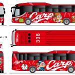 カープとコラボした備北交通のフルラッピングバスが本日3/3(土)から運行開始!