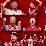 「それ行けカープ」著名カープファン/リレー映像の2018シーズン版が公開されました!